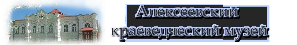 Алексеевский краеведческий музей